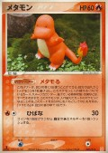 Ditto aus dem Set Flamara ex