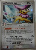 Enekoro ex aus dem Set Miracle Crystal