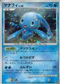 Manaphy aus dem Set New PCP