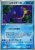 _______Kyogre aus dem Set Players Club