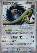 Rayquaza ex aus dem Set Players Club
