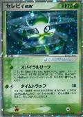 Celebi ex aus dem Set Players Club