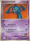Hitomis Metagross* aus dem Set E-VS [Film7]